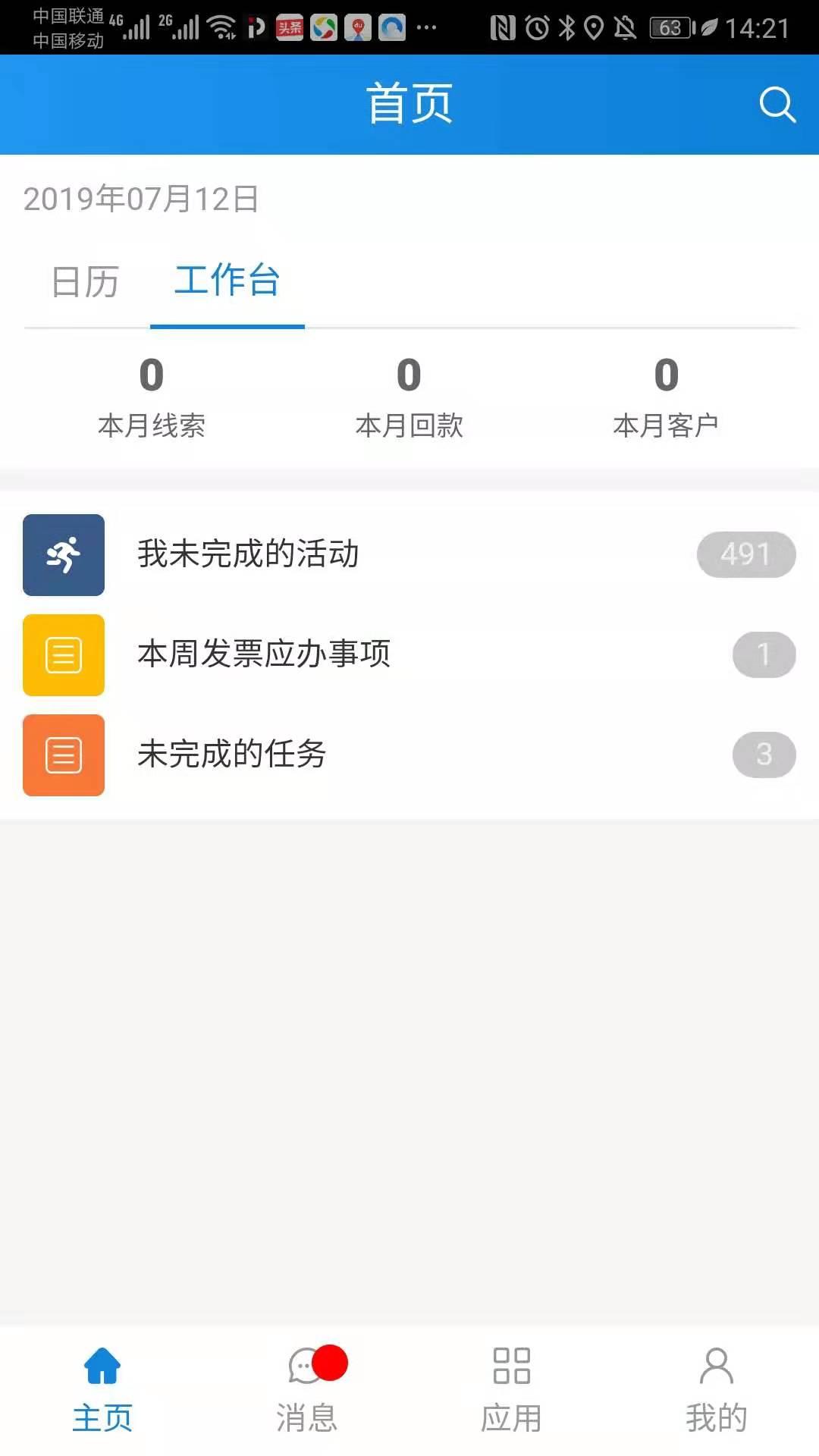 app移动应用