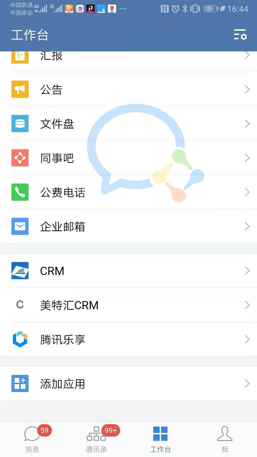 企业微信集成应用
